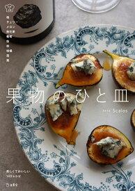 果物のひと皿 (料理の本棚) [ Scales ]