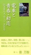 電車と青春+初恋(2009)