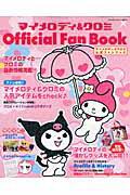 マイメロディ&クロミofficial fan book