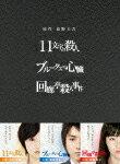 原作:東野圭吾 3作品 DVD-BOX