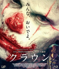 クラウン【Blu-ray】 [ アンディ・パワーズ ]