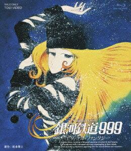銀河鉄道999 エターナル・ファンタジー【Blu-ray】 [ 野沢雅子 ]