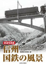 鉄道写真集 信州国鉄の風景 昭和30~60年代 新聞社のカメラが追った [ 信濃毎日新聞社 ]