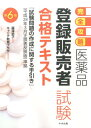 【完全攻略】医薬品「登録販売者試験」合格テキスト 第6版 完全攻略 [ 藤澤節子 ]