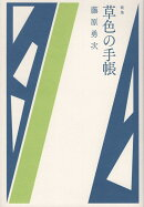 草色の手帳