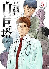 白い巨塔 5 (バンチコミックス) [ 安藤 慈朗 ]
