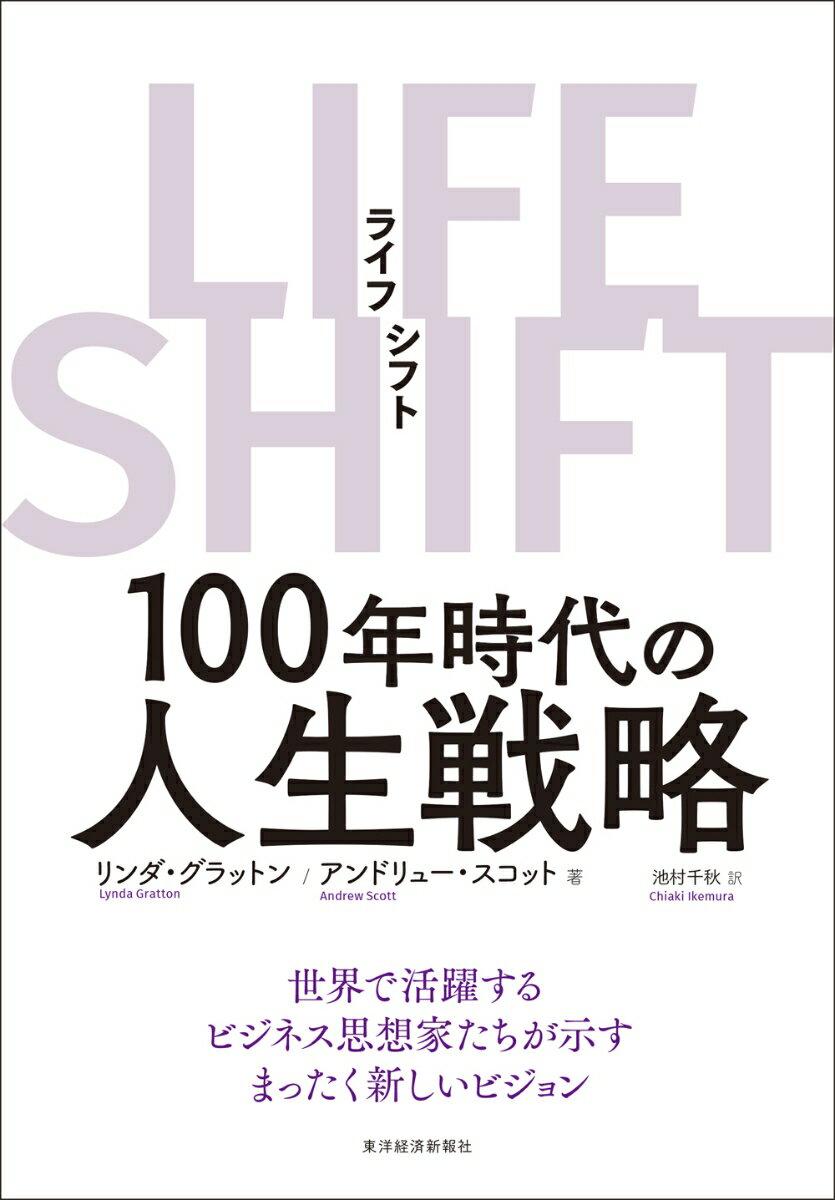 LIFE SHIFT(ライフ・シフト) 100年時代の人生戦略 [ リンダ・グラットン ]