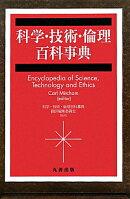 科学・技術・倫理百科事典