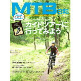 MTB日和(Vol.39) 初心者もベテランも安心して楽しめるガイドツアーに行ってみよう (TATSUMI MOOK)