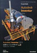 Autodesk Inventor 2013公式トレーニングガイド(vol.2)