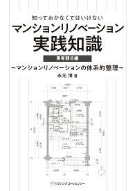 マンションリノベーション実践知識 専有部分編