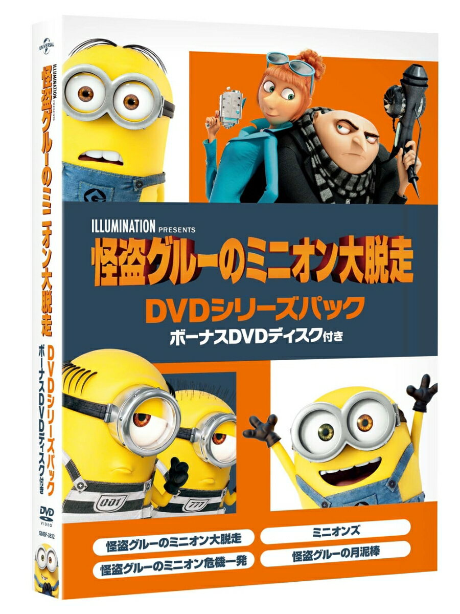 怪盗グルーのミニオン大脱走 DVDシリーズパック ボーナスDVDディスク付き [ スティーヴ・カレル ]