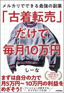 「古着転売」だけで毎月10万円ーメルカリでできる最強の副業