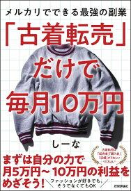 「古着転売」だけで毎月10万円ーメルカリでできる最強の副業 [ しーな ]
