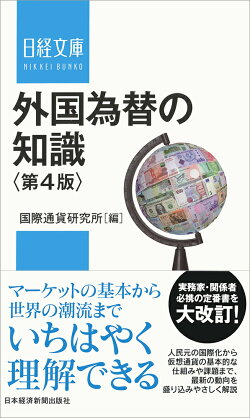 外国為替の知識〈第4版〉