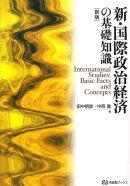 新・国際政治経済の基礎知識新版