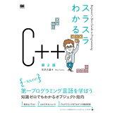 スラスラわかるC++第2版
