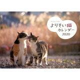 よりそい猫カレンダー ([カレンダー])