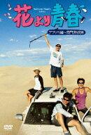 花より青春〜アフリカ編 双門洞(サンムンドン)4兄弟 DVD-BOX