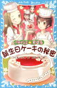 パティシエ☆すばる 誕生日ケーキの秘密 (講談社青い鳥文庫) [ つくもようこ ]