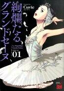 絢爛たるグランドセーヌ(01)