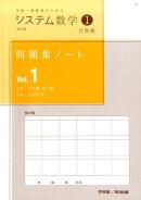 システム数学1問題集ノート代数編(Vol.1)改訂版