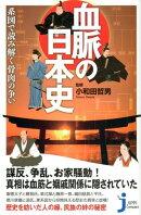 血脈の日本史