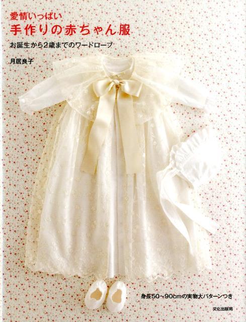 愛情いっぱい手作りの赤ちゃん服 お誕生から2歳までのワードローブ [ 月居良子 ]