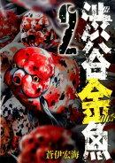 渋谷金魚(2)