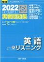 2022-共通テスト対策実戦問題集 英語リスニング [CD付]