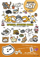 ねこあつめ SPECIAL STICKER BOOK