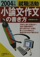 就職活動小論文・作文の書き方(〔2004年版〕)