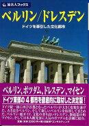 【バーゲン本】ベルリン/ドレスデン第2版