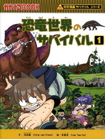 恐竜世界のサバイバル(1) (かがくるBOOK 科学漫画サバイバルシリーズ) [ 洪在徹 ]