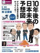 FISCO株・企業報(2018年冬号)
