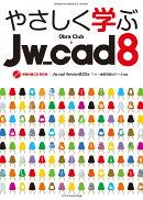 やさしく学ぶJw_cad8