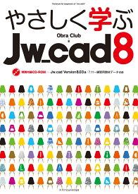 やさしく学ぶJw_cad8 特別付録CD-ROM Jw_cad Version [ Obra Club ]
