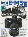オリンパスOM-D E-M5 Mark2 オーナーズBOOK