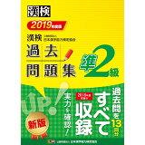 漢検準2級過去問題集(2019年度版)