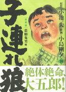 【バーゲン本】子連れ狼 愛蔵版 10
