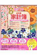 日記兼用お料理家計簿(2012)