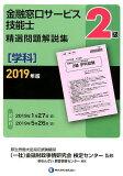 2級金融窓口サービス技能士(学科)精選問題解説集(2019年版)