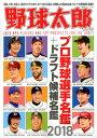 野球太郎(No.026) プロ野球選手名鑑+ドラフト候補名鑑 2018 (廣済堂ベストムック)