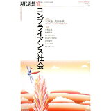 現代思想(2019 10(vol.47-) 特集:コンプライアンス社会