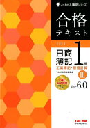 合格テキスト 日商簿記1級 工業簿記・原価計算3 Ver.6.0