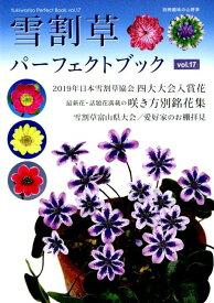 雪割草パーフェクトブック(vol.17) 最新花・話題花満載の咲き方別銘花集 (別冊趣味の山野草)