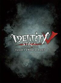 Identity V STAGE Episode1『What to draw』 特別版【Blu-ray】 [ 平井雄基 ]