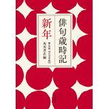 俳句歳時記【大活字版】 新年第5版