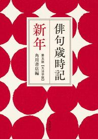 俳句歳時記 第五版 新年 【大活字版】 [ 角川書店 ]