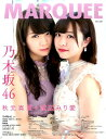 MARQUEE(Vol.121) 特集:乃木坂46/秋元真夏+渡辺みり愛